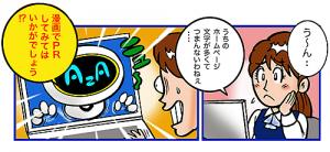 漫画でPR