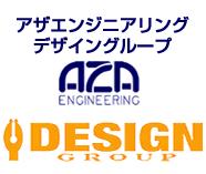 アザエンジニアリング デザイングループ
