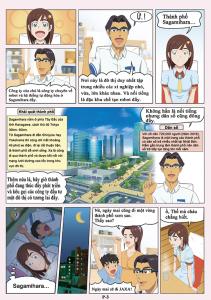 相模原市PR漫画