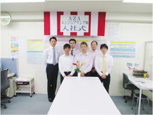 AZAエンジニアリング株式会社 入社式