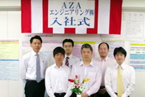 AZAエンジニアリング株式会社入社式