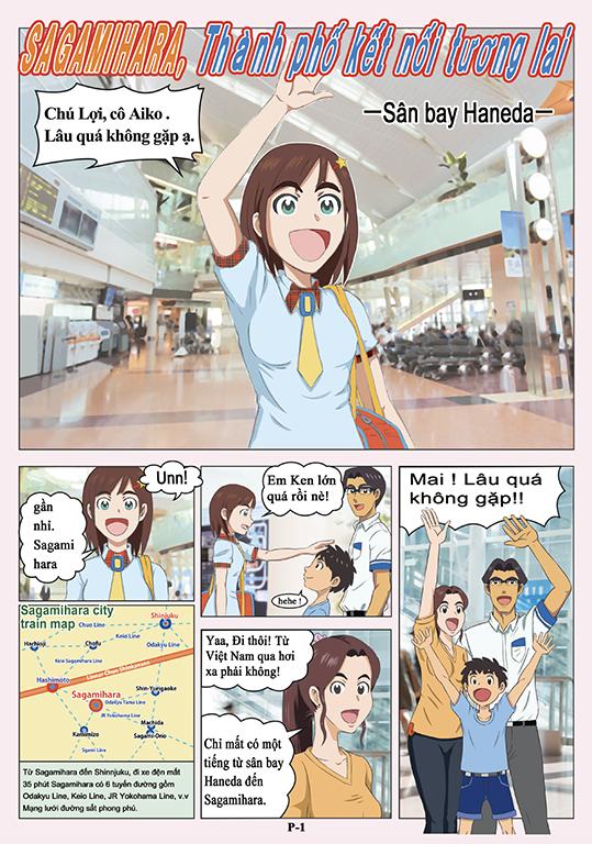 相模原市PR漫画制作