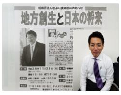 地方創生と日本の未来