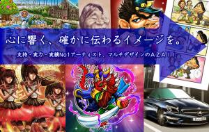 支持・実力・実績No1アーティストマルチデザインのAZA!