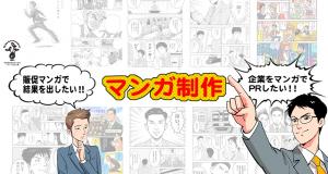 漫画制作 販促マンガで結果を出したい! 企業をマンガでPRしたい!!