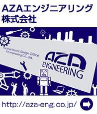 アザエンジニアリング株式会社