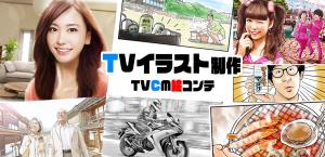 TVイラスト制作TVCM絵コンテ