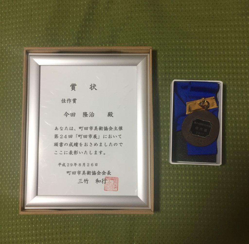 町田市展賞状&メダル
