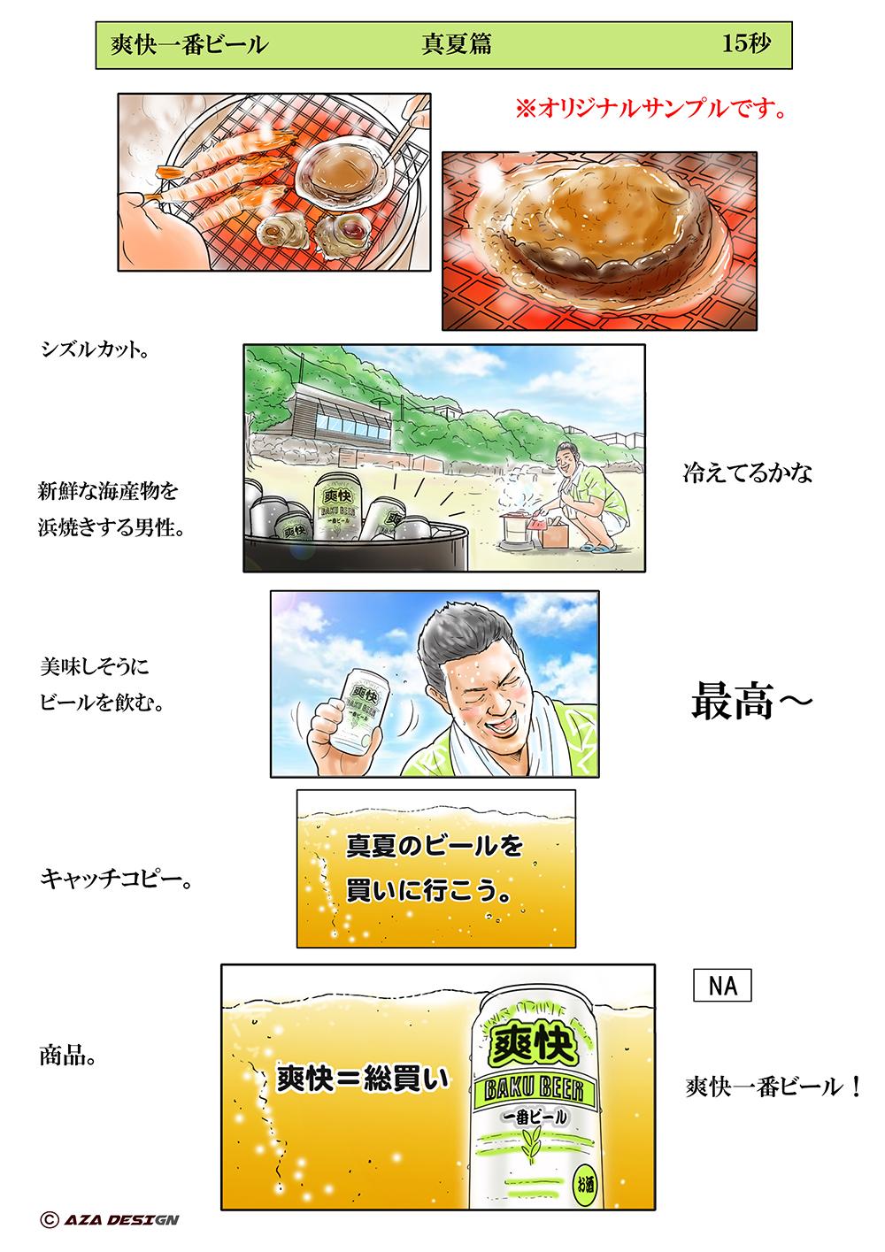 AZA絵コンテ