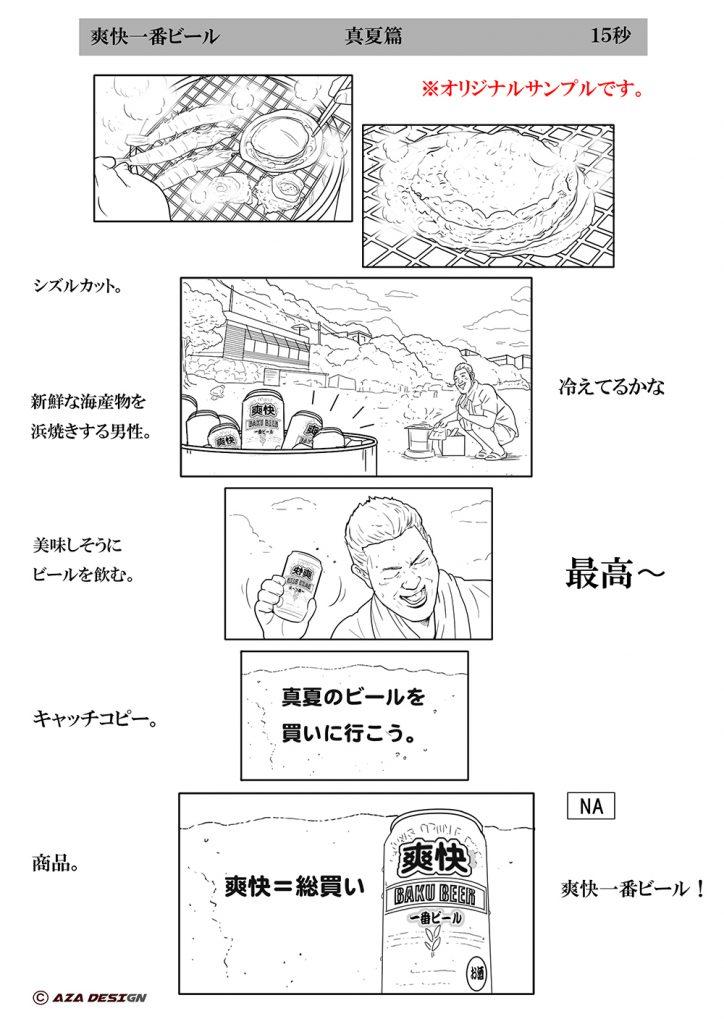 TVCMストーリーボード絵コンテサンプル