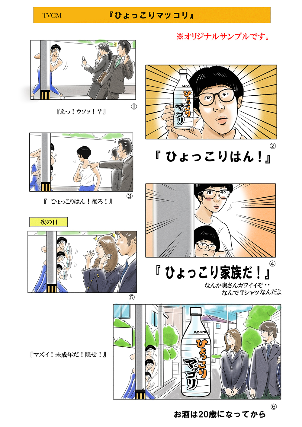TVCM絵コンテサンプル