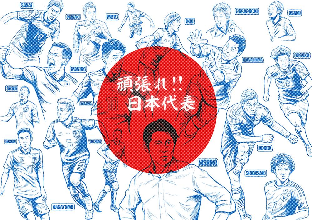 W杯サッカー日本代表イラスト