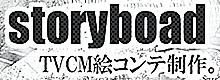 TVCM絵コンテ制作