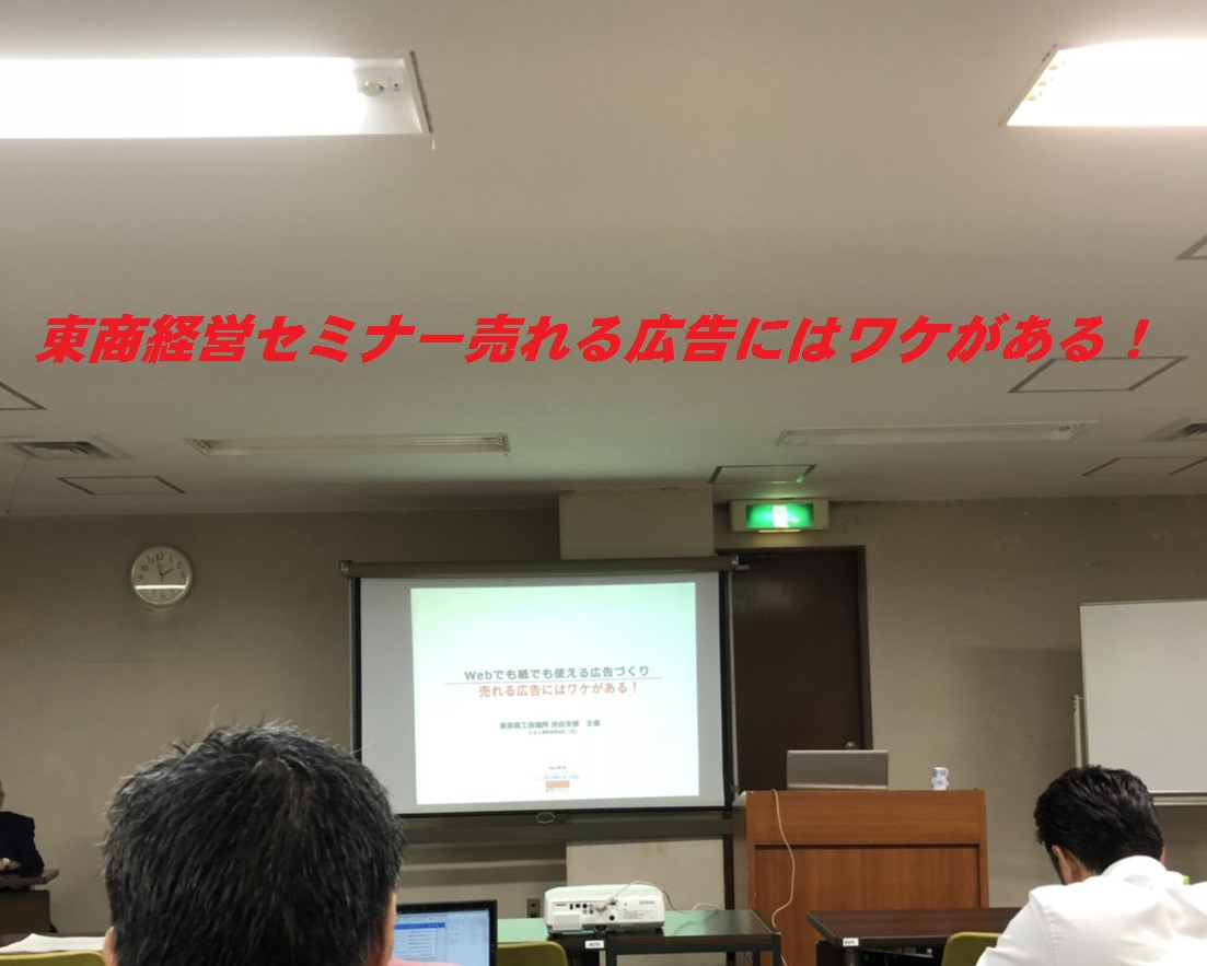 東商経営セミナー