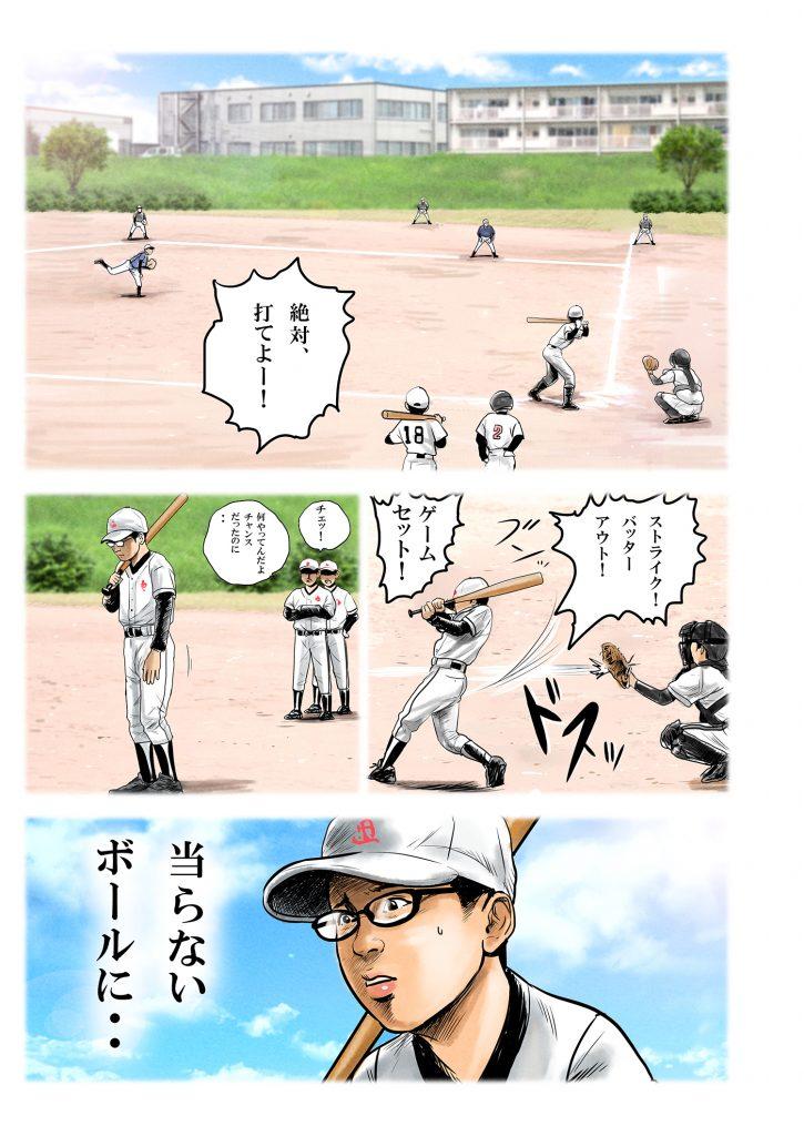 リアルカラー漫画