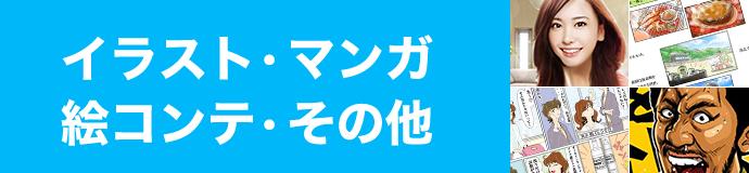 お問い合わせ・ご注文(イラスト・マンガ・絵コンテ・その他)