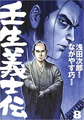 漫画『壬生義士伝』
