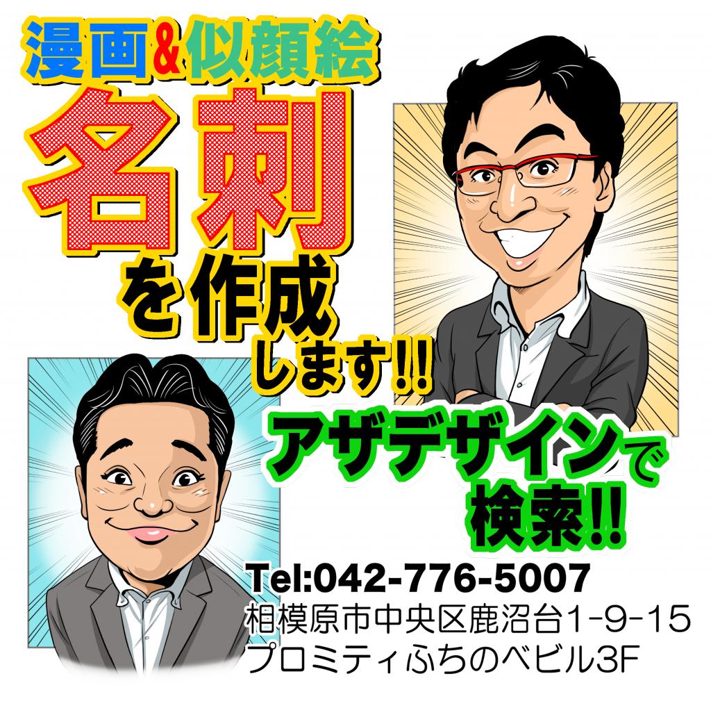 イラスト制作会社漫画、似顔絵名刺を作成します