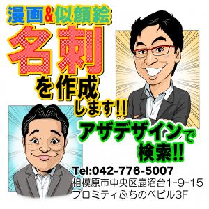 漫画&似顔絵 名刺を作成します!!