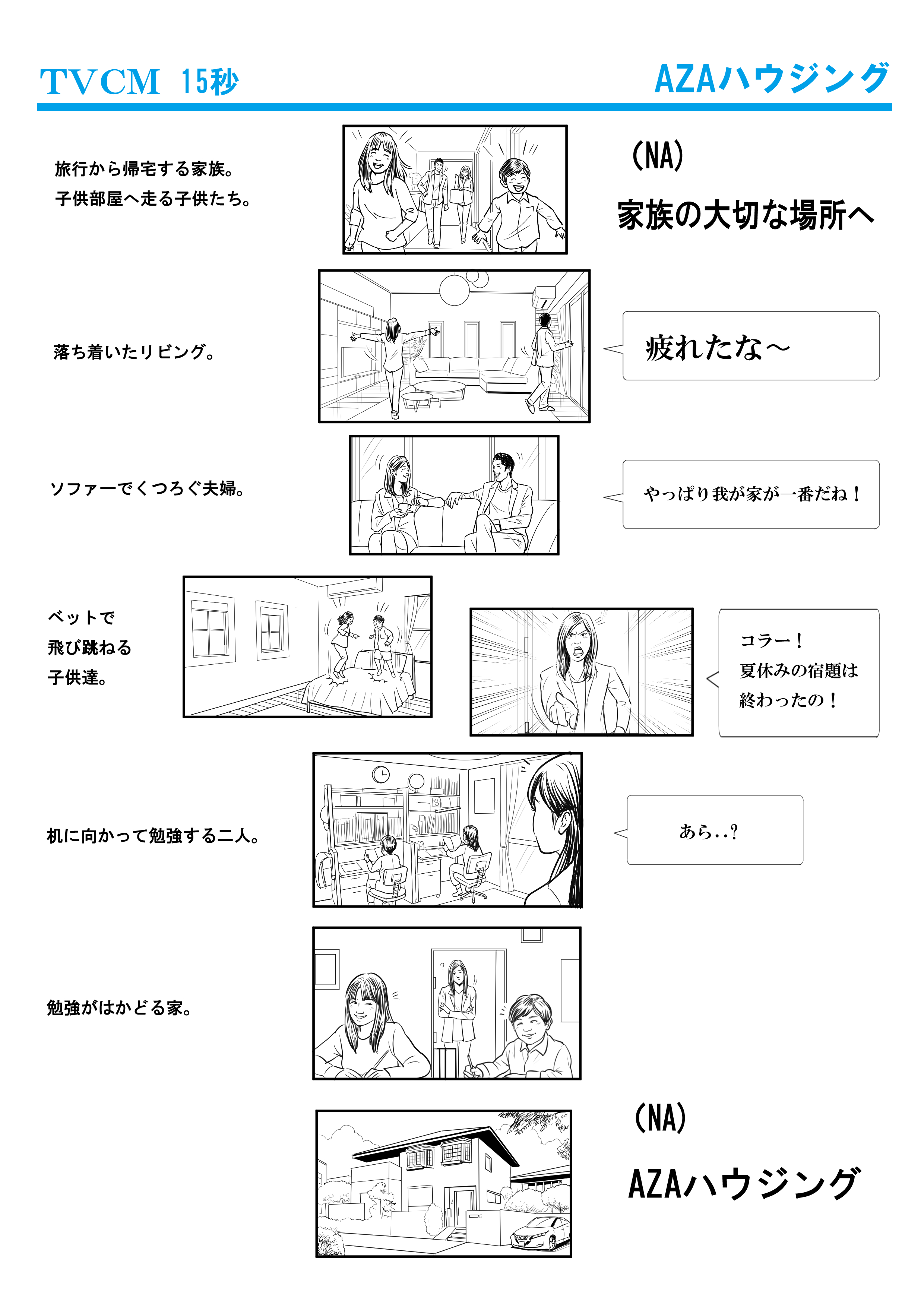AZADESIGN絵コンテサンプル