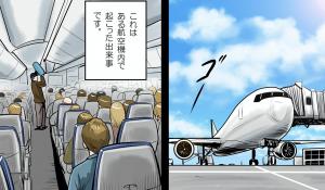 コミック動画 CAが航空機内でとった行動に絶賛!!